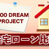 1000 DREAM PROJECTの住宅ローン比較・金利・ランキング・審査