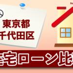 東京都千代田区の住宅ローン比較・金利・ランキング・審査
