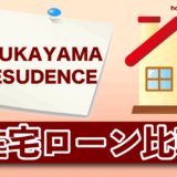 ASUKAYAMA RESIDENCEの住宅ローン比較・金利・ランキング・審査