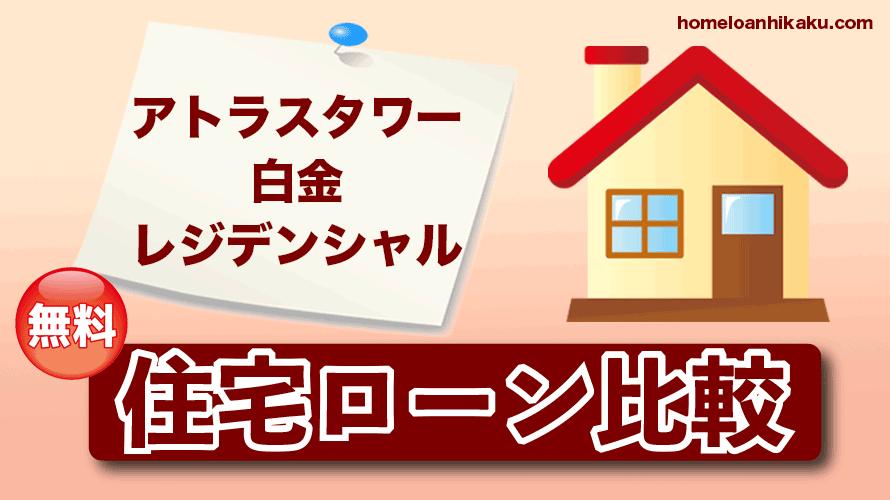 アトラスタワー白金レジデンシャルの住宅ローン比較・金利・ランキング・審査
