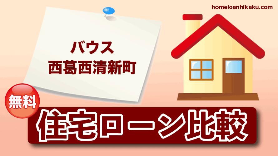 バウス西葛西清新町の住宅ローン比較・金利・ランキング・審査