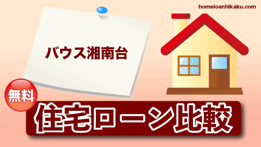 バウス湘南台の住宅ローン比較・金利・ランキング・審査