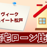 ヴィークスイート松戸の住宅ローン比較・金利・ランキング・審査