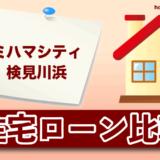 ミハマシティ検見川浜の住宅ローン比較・金利・ランキング・審査