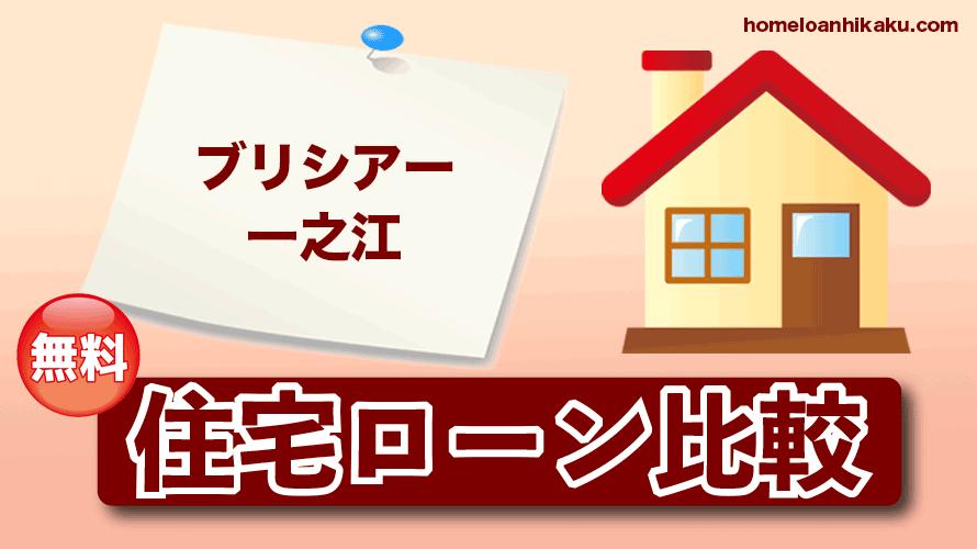 ブリシア一之江の住宅ローン比較・金利・ランキング・審査