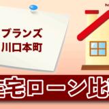 ブランズ川口本町の住宅ローン比較・金利・ランキング・審査