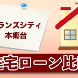 ブランズシティ本郷台の住宅ローン比較・金利・ランキング・審査