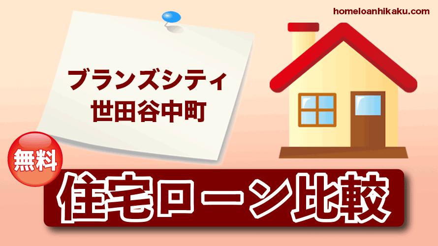 ブランズシティ世田谷中町の住宅ローン比較・金利・ランキング・審査