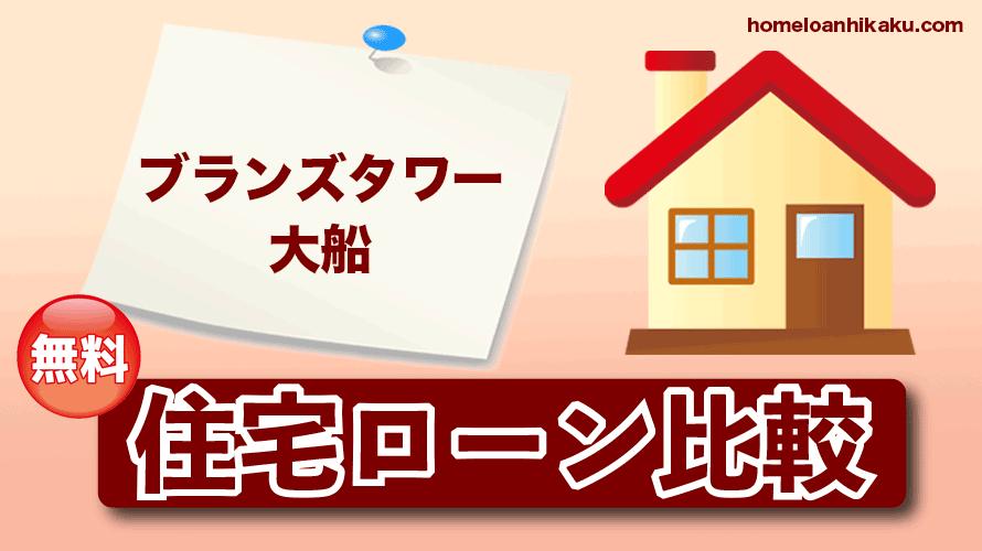 ブランズタワー大船の住宅ローン比較・金利・ランキング・審査