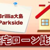 Brillia大島Parksideの住宅ローン比較・金利・ランキング・審査