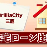 BrilliaCity三鷹(ブリリアシティ三鷹)の住宅ローン比較・金利・ランキング・審査