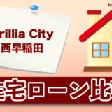 Brillia City 西早稲田(ブリリアシティ西早稲田)の住宅ローン比較・金利・ランキング・審査