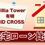 BrilliaTower有明MID CROSSの住宅ローン比較・金利・ランキング・審査