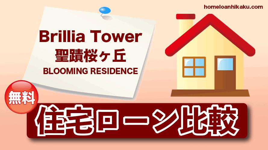 Brillia(ブリリア)Tower 聖蹟桜ヶ丘 BLOOMING RESIDENCEの住宅ローン比較・金利・ランキング・審査