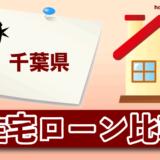 千葉県の住宅ローン比較・金利・ランキング・審査