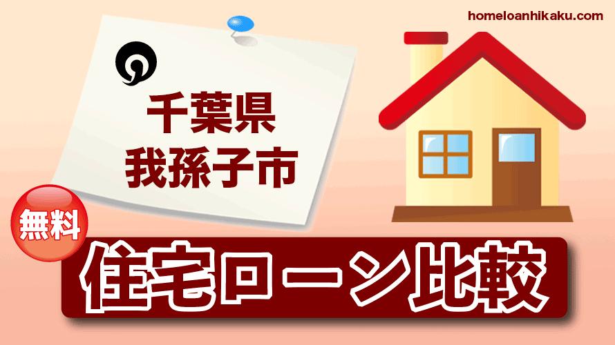 千葉県我孫子市の住宅ローン比較・金利・ランキング・審査