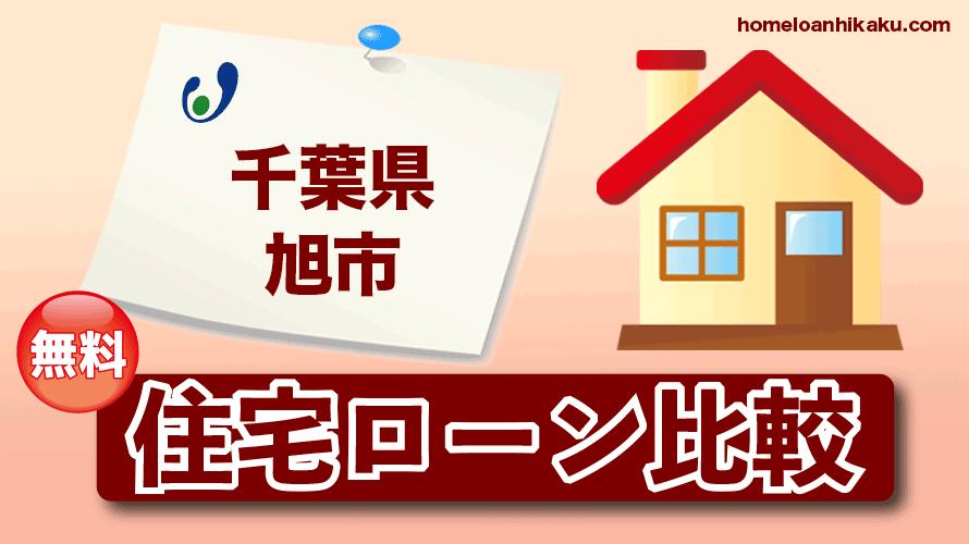 千葉県旭市の住宅ローン比較・金利・ランキング・審査