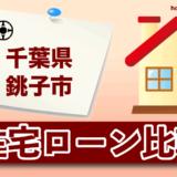 千葉県銚子市の住宅ローン比較・金利・ランキング・審査