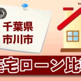 千葉県市川市の住宅ローン比較・金利・ランキング・審査