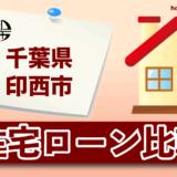千葉県印西市の住宅ローン比較・金利・ランキング・審査