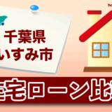 千葉県いすみ市の住宅ローン比較・金利・ランキング・審査