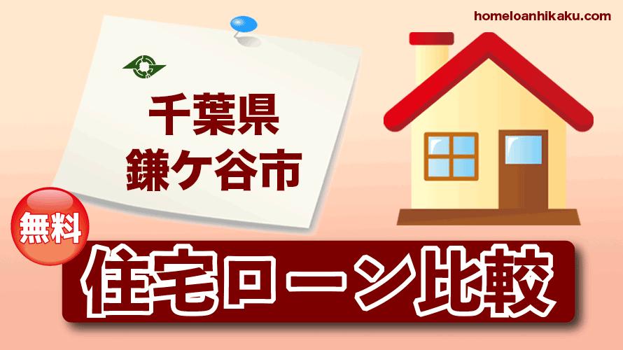 千葉県鎌ケ谷市の住宅ローン比較・金利・ランキング・審査