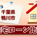 千葉県鴨川市の住宅ローン比較・金利・ランキング・審査