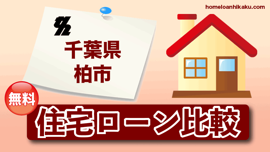 千葉県柏市の住宅ローン比較・金利・ランキング・審査