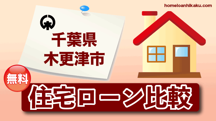 千葉県木更津市の住宅ローン比較・金利・ランキング・審査