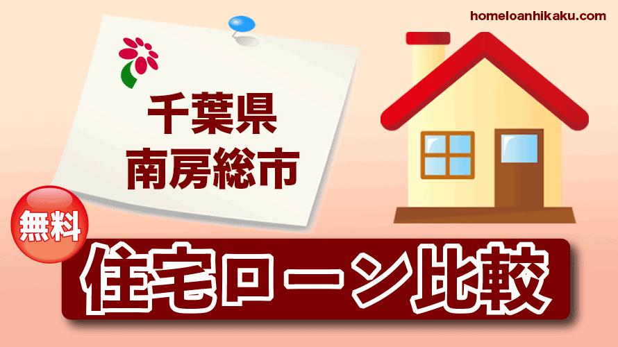 千葉県南房総市の住宅ローン比較・金利・ランキング・審査