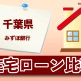 千葉県のみずほ銀行の住宅ローン支店窓口