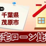 千葉県茂原市の住宅ローン比較・金利・ランキング・審査