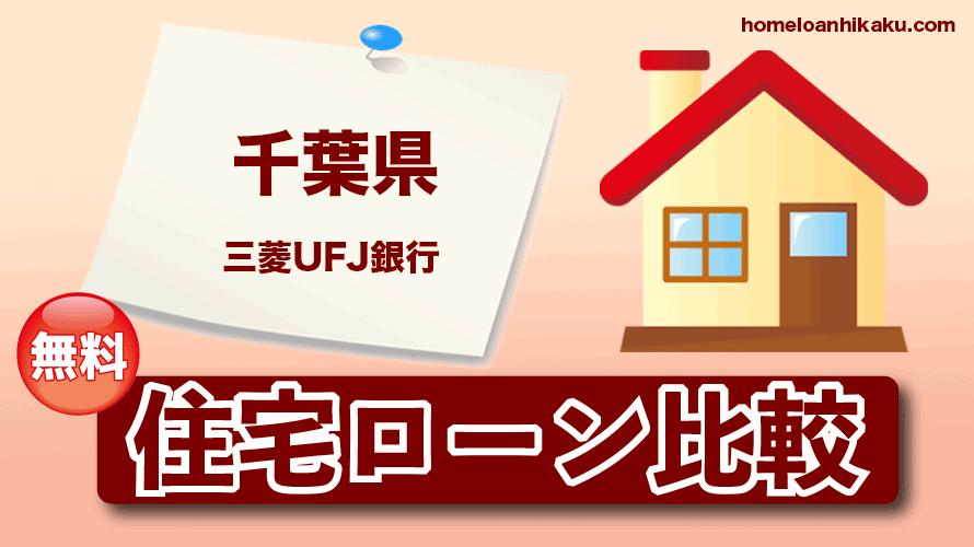 千葉県の三菱UFJ銀行の住宅ローン支店窓口