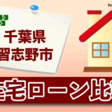 千葉県習志野市の住宅ローン比較・金利・ランキング・審査