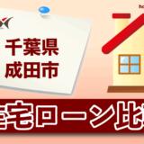 千葉県成田市の住宅ローン比較・金利・ランキング・審査