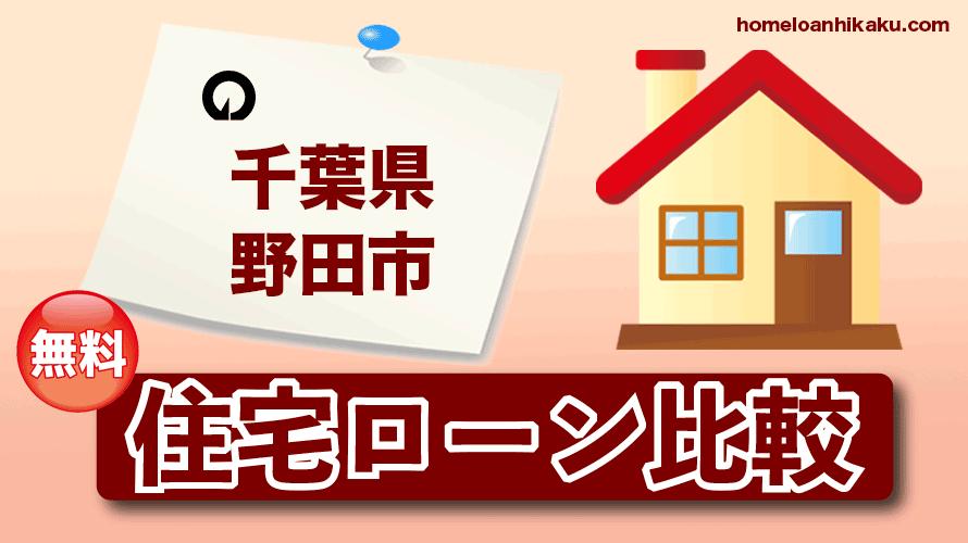 千葉県野田市の住宅ローン比較・金利・ランキング・審査