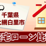 千葉県大網白里市の住宅ローン比較・金利・ランキング・審査