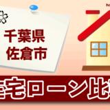 千葉県佐倉市の住宅ローン比較・金利・ランキング・審査