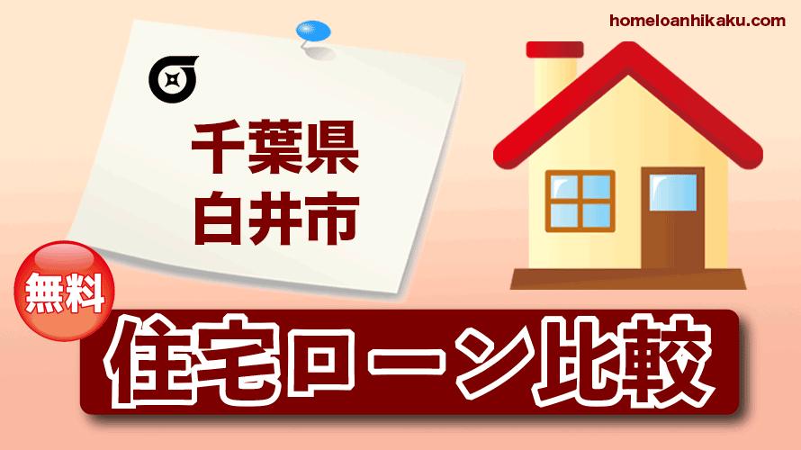 千葉県白井市の住宅ローン比較・金利・ランキング・審査