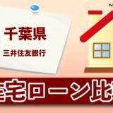 千葉県の三井住友銀行の住宅ローン支店窓口