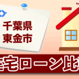 千葉県東金市の住宅ローン比較・金利・ランキング・審査