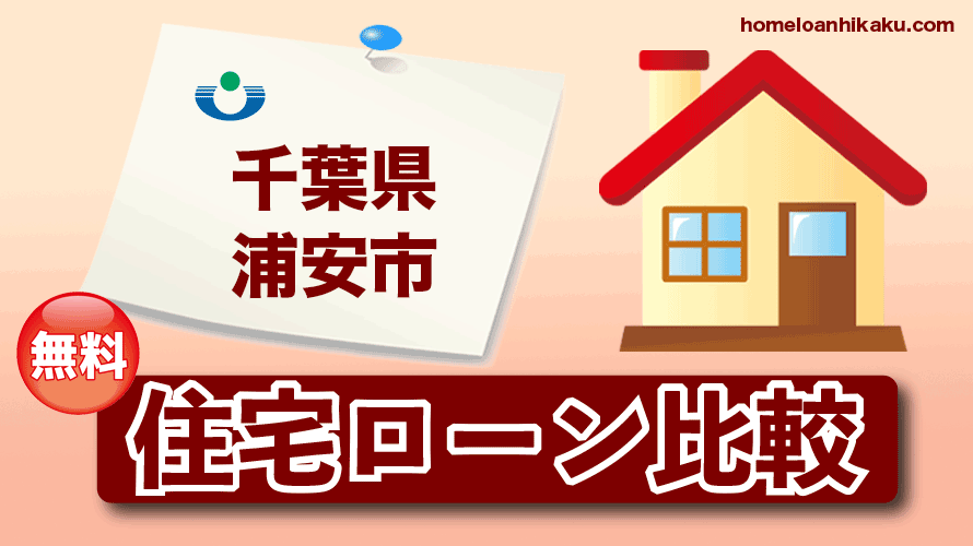 千葉県浦安市の住宅ローン比較・金利・ランキング・審査