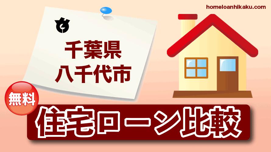 千葉県八千代市の住宅ローン比較・金利・ランキング・審査