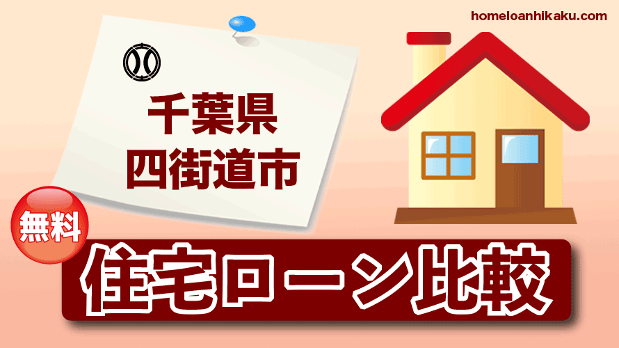 千葉県四街道市の住宅ローン比較・金利・ランキング・審査
