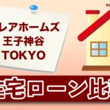 クレアホームズ王子神谷TOKYOの住宅ローン比較・金利・ランキング・審査