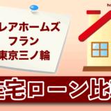 クレアホームズフラン東京三ノ輪の住宅ローン比較・金利・ランキング・審査