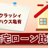 クラッシィハウス亀有の住宅ローン比較・金利・ランキング・審査