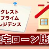 クレストプライムレジデンスの住宅ローン比較・金利・ランキング・審査