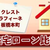 クレストラフィーネ板橋本町の住宅ローン比較・金利・ランキング・審査
