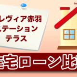 クレヴィア赤羽ステーションテラスの住宅ローン比較・金利・ランキング・審査